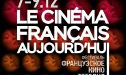 Кино по-французски: от Москвы до Казани