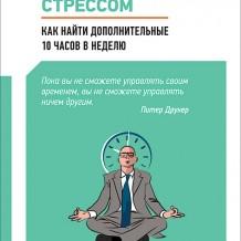 Управление стрессом: нейропсихология в помощь!