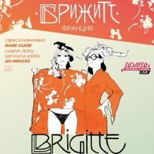 В Москву едет Brigitte