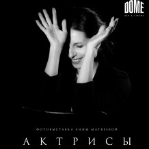 «АКТРИСЫ». Версия Анны Матвеевой