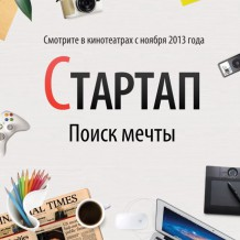 «Стартап»: сделано в России
