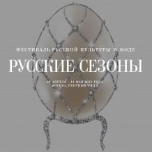 В Москве пройдут «Русские сезоны»