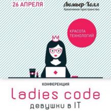 Конференция Ladies code: девушки в IT