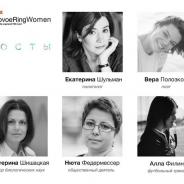 TEDxSadovoeRing Women: секреты успеха из первых уст