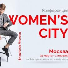 Women's City: красота, стиль, саморазвитие