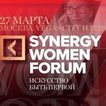 Synergy Women Forum: искусство быть первой