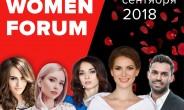Russian Women Forum 2018: секреты женского успеха